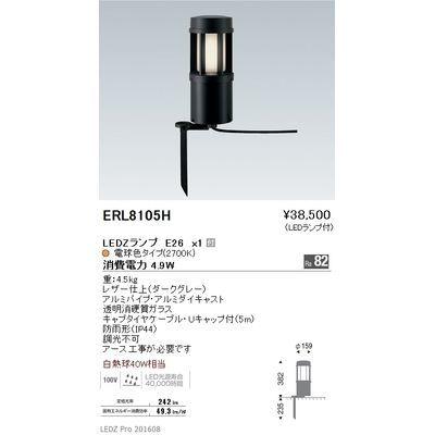 遠藤照明 庭園灯〈LEDランプ付〉 ERL8105H