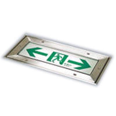 東芝 LED C級床埋込誘導灯電池内蔵片面 FBK-10691LN-LS17