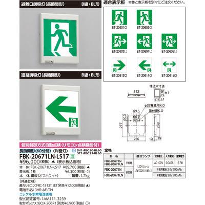 東芝 LED長時間壁埋込高輝度誘導灯 FBK-20671LN-LS17