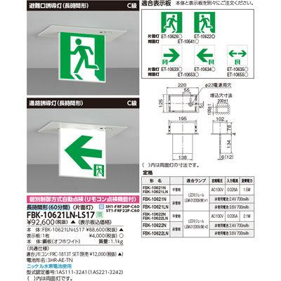 東芝 LED長時間埋込誘導灯電池内蔵片面 FBK-10621LN-LS17