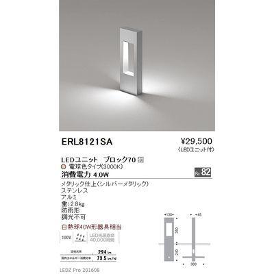 遠藤照明 庭園灯〈LEDユニット付〉 ERL8121SA