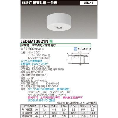東芝 低天井用直付けLED非常灯専用形 LEDEM13821N