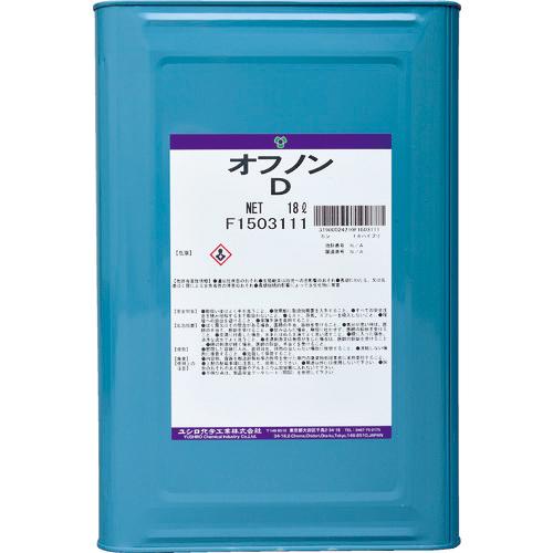 ユシロ化学工業 ユシロ オフノンD 3190002421