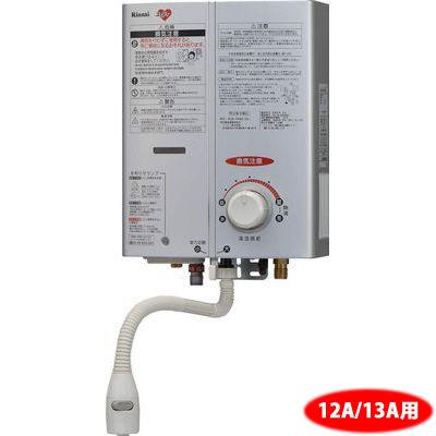 リンナイ ガス瞬間湯沸器(都市ガス用12A・13A)(シルバー) RUS-V560SL-13A