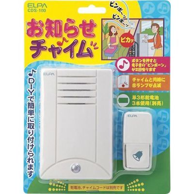 送料無料 公式ショップ ELPA お知らせチャイム 倉 CDS-100