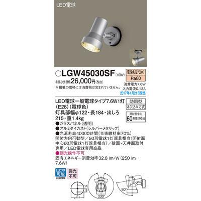 送料無料 パナソニック OUTLET SALE LGW45030SF エクステリアライト 未使用品