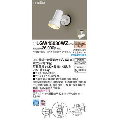 新作 在庫処分 送料無料 パナソニック LGW45030WZ エクステリアライト