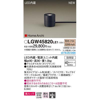 パナソニック エクステリアライト LGW45820LE1