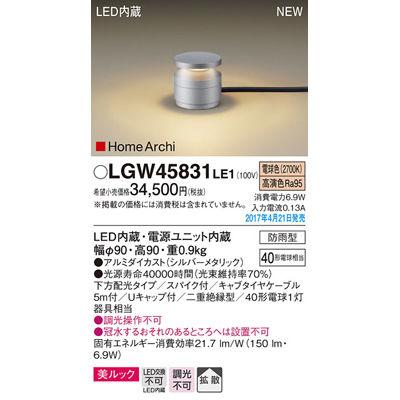 パナソニック エクステリアライト LGW45831LE1