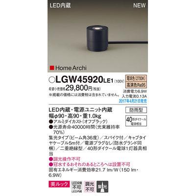 パナソニック エクステリアライト LGW45920LE1