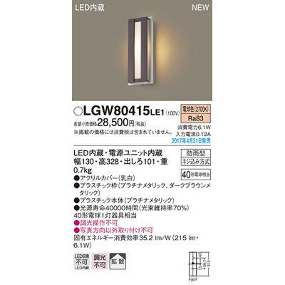 パナソニック エクステリアライト LGW80415LE1