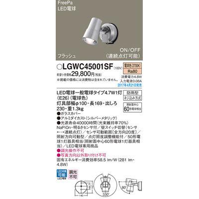 パナソニック エクステリアライト LGWC45001SF