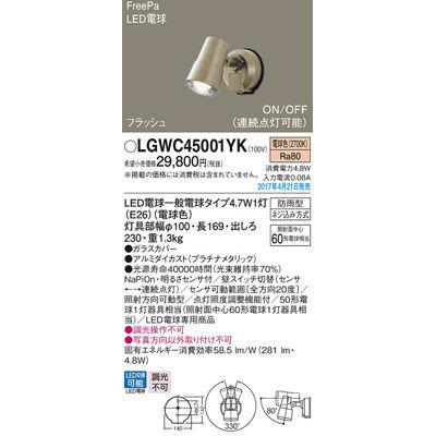 パナソニック エクステリアライト LGWC45001YK