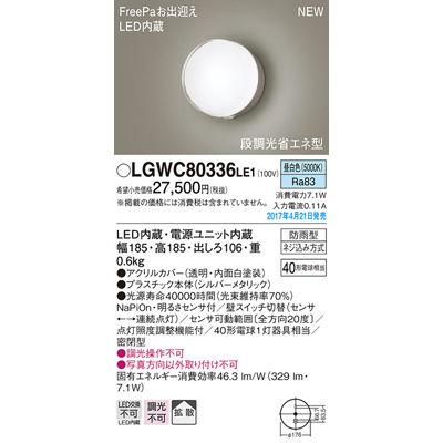パナソニック エクステリアライト LGWC80336LE1