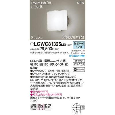 パナソニック エクステリアライト LGWC81325LE1