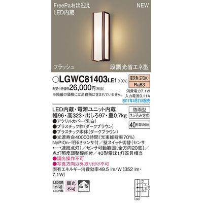 送料無料 パナソニック 2020 LGWC81403LE1 エクステリアライト 直営ストア