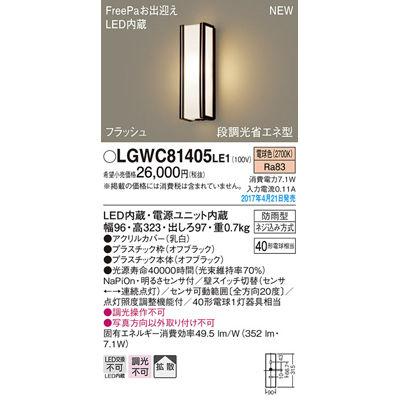 送料無料 期間限定特別価格 ※アウトレット品 パナソニック LGWC81405LE1 エクステリアライト