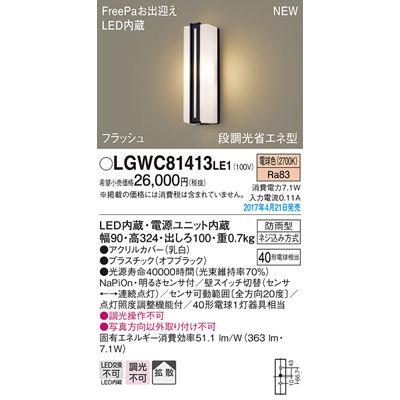 送料無料 パナソニック LGWC81413LE1 贈物 エクステリアライト 正規認証品!新規格