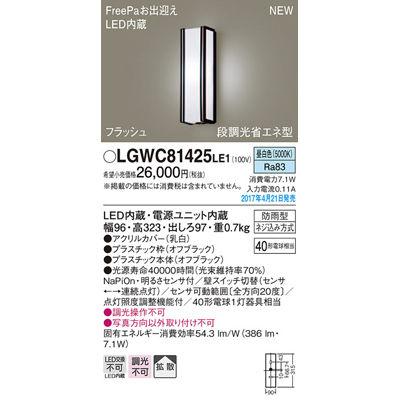 パナソニック エクステリアライト LGWC81425LE1