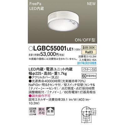 パナソニック シーリングライト LGBC55001LE1