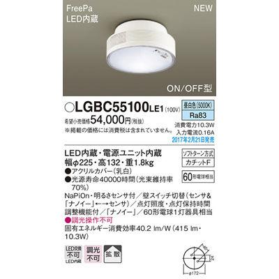 パナソニック シーリングライト LGBC55100LE1