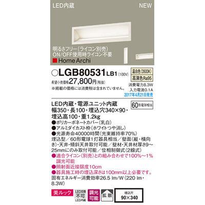 パナソニック ブラケット LGB80531LB1