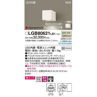 パナソニック ブラケット LGB80621LB1