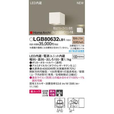 パナソニック ブラケット LGB80632LB1