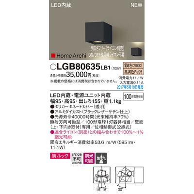 パナソニック ブラケット LGB80635LB1
