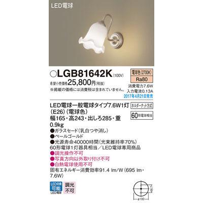 パナソニック ブラケット LGB81642K