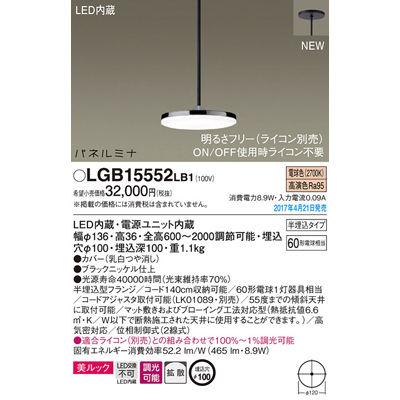 パナソニック ペンダント LGB15552LB1
