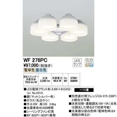 ODELIC シーリングファン WF276PC