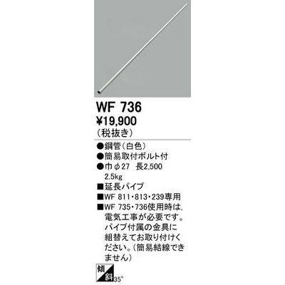 ODELIC シーリングファン WF736