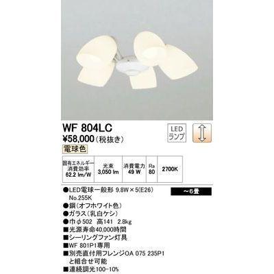 ODELIC シーリングファン WF804LC