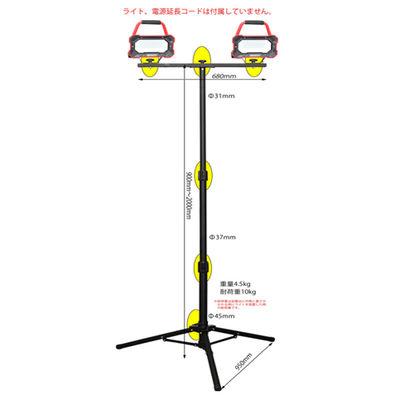 アイガーツール パワーグロージャンボ投光器スタンド(投光器別売り) ST2000 4580494892733