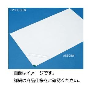 その他 制電粘着マット AS609W(50枚×5マット) ds-1597225