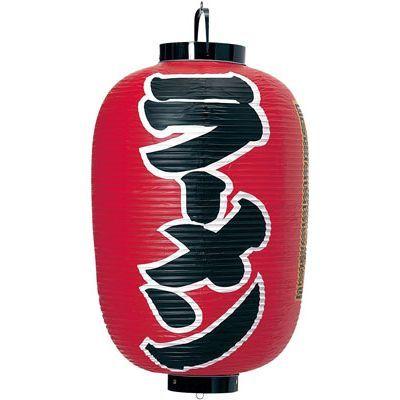 カドキ YTY05002 ビニール提灯印刷15号長型ラーメン(b300)