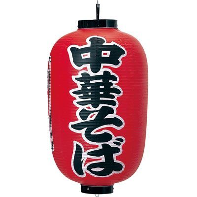 その他 ビニール提灯印刷15号長型中華そば YTY05004
