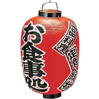 カドキ ビニール提灯印刷15号長型お食事処(b305) YTY05008