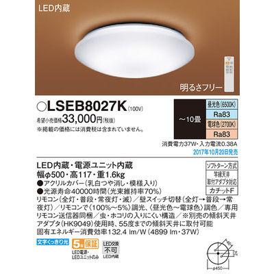パナソニック シーリングライト LSEB8027K