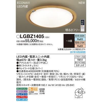 パナソニック シーリングライト LGBZ1405