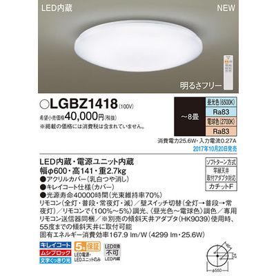 パナソニック シーリングライト LGBZ1418