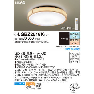 パナソニック シーリングライト LGBZ2516K