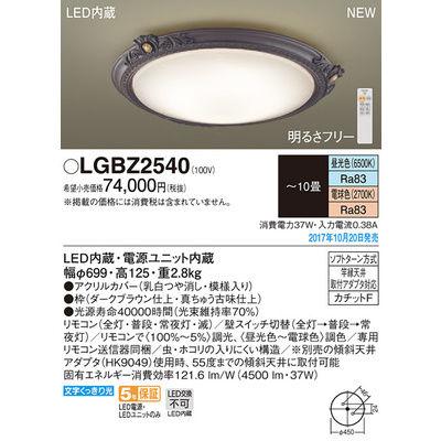 パナソニック シーリングライト LGBZ2540