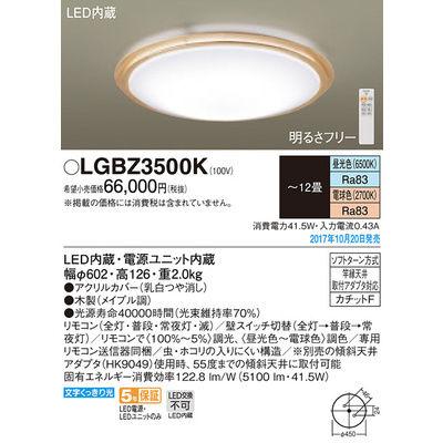 パナソニック シーリングライト LGBZ3500K