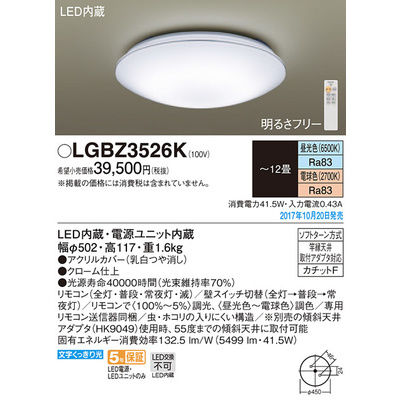 パナソニック シーリングライト LGBZ3526K