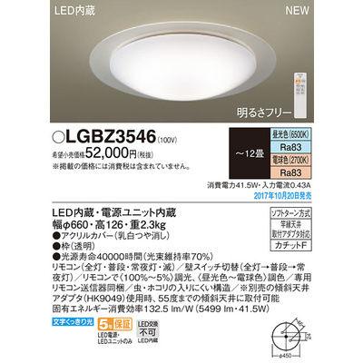 パナソニック シーリングライト LGBZ3546