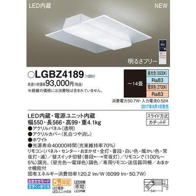 パナソニック シーリングライト LGBZ4189