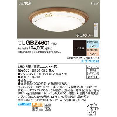 パナソニック シーリングライト LGBZ4601