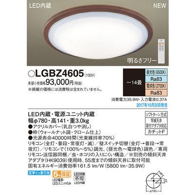 パナソニック シーリングライト LGBZ4605【納期目安:1ヶ月】